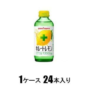 キレートレモン 155ml(1ケース24本入) ポッカサッポロ ポツカキレ-トレモン155MLX24