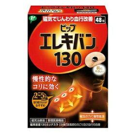 ピップ エレキバン 130(48粒) ピップ エレキバン130 48ツブ