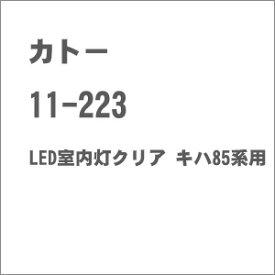 [鉄道模型]カトー 【再生産】(Nゲージ) 11-223 LED室内灯クリア キハ85系用 5両分入