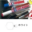 タミヤ ペイントマーカー X-1 ホワイト 【税込】 タミヤ [タミヤX-2 マーカー]【返品種別B】【RCP】