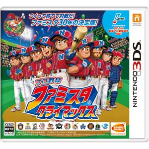 【3DS】プロ野球 ファミスタ クライマックス バンダイナムコエンターテインメント [CTR-P-BYFJ 3DSファミスタクライマックス]【返品種別B】
