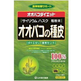 オオバコの種皮100%(500g) 山本漢方製薬 オオバコノシユヒ500G