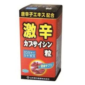 激辛カプサイシン粒(240粒) 山本漢方製薬 ゲキカラカプサイシンツブ240T