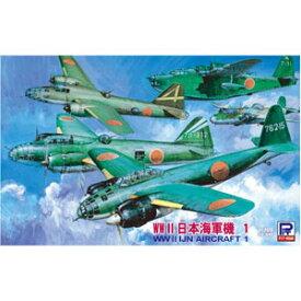 1/700 WWII 日本海軍機 1 【S41】 ピットロード