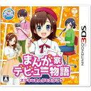 【3DS】まんが家デビュー物語 ステキなまんがをえがこう 【税込】 日本コロムビア [CTR-P-BGHJ]【返品種別B】【送料無料】【RCP】