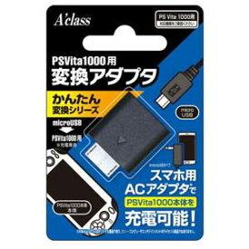【PS Vita】PSVita1000用変換アダプタ【かんたん変換シリーズ用】 アクラス [SASP-0328]