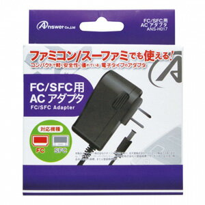 FC/SFC用 ACアダプタ アンサー [ANS-H017]【返品種別B】