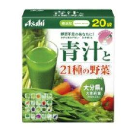 青汁と21種の野菜(3.3g×20袋) アサヒグループ食品 アサシミ アオジルト21ノヤサイ20H