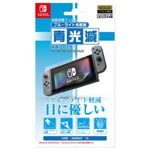 【Nintendo Switch】青光減ブルーライトカット保護フィルター for ニンテンドーSwitch アイレックス [ILXSW191]