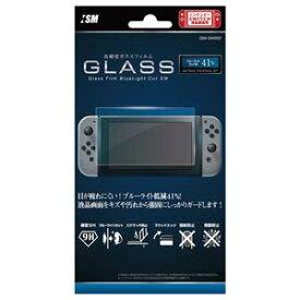 【Nintendo Switch】ガラスフィルムブルーライトカットSW ISM [ISMSW002]