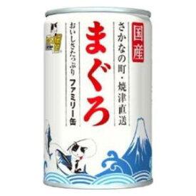 たまの伝説 まぐろ ファミリー缶 405g STIサンヨー タマデンセツマグロフアミリ-405G
