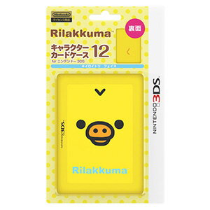 【3DS/DS】キャラクターカードケース12 for ニンテンドーDS リラックマ キイロイトリフェイス アイレックス [ILXNL174]