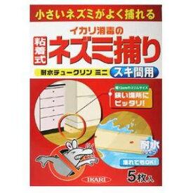 205086 イカリ消毒 耐水チュークリンミニ スキ間用(5枚入) ネズミ捕り