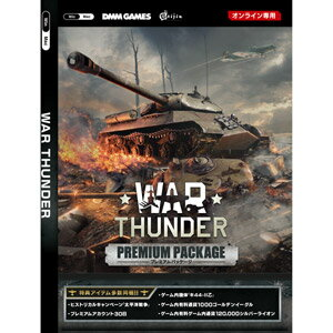 【PC版】War Thunder プレミアムパッケージ DMM GAMES. 【返品種別B】