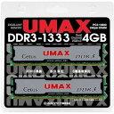 CE-DCDDR3-4GB-1333 UMAX PC3-10600(DDR3-1333)240pin DIMM 4GB(2GB×2) Cetus DCDDR3-...