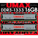 CE-DCDDR3-16GB-1333【税込】 UMAX PC3-10600(DDR3-1333)240pin DIMM 16GB(8GB×2) Cetus D...
