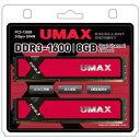 CE-DCDDR3-8GB-1600 UMAX PC3-12800(DDR3-1600)240pin DIMM 8GB(4GB×2) Cetus DCDDR3-...
