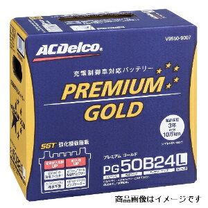 V95509013 ACデルコ PG 80D23L(充電制御車対応バッテリー)【他商品との同時購入不可】 プレミアムゴールド