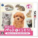 【3DS】かわいいペットとくらそう! わんニャン&ミニミニアニマル 【税込】 日本コロムビア [CTR-P-BHSJ]【返品種別B】【送料無料】【RCP】