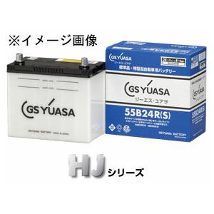 HJ 55B24L(S) GSユアサ 国産車バッテリー【他商品との同時購入不可】 HJ ・Hシリーズ