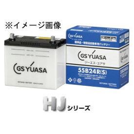 HJ 34B17R GSユアサ 国産車バッテリー【他商品との同時購入不可】 HJ ・Hシリーズ