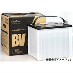 BV 55D23L GSユアサ 国産車用バッテリー【他商品との同時購入不可】 BVシリーズ [BV55D23L]【返品種別A】