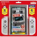 【Nintendo Switch】クリスタルシェルSW ゲームテック [SWF1953]【返品種別B】