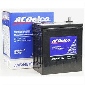 AMS44B19L ACデルコ 充電制御車対応 国産車用バッテリー【他商品との同時購入不可】 メンテナンスフリー