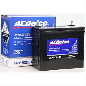 AMS60B24R ACデルコ 充電制御車対応 国産車用バッテリー【他商品との同時購入不可】 メンテナンスフリー
