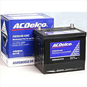 AMS80D23R ACデルコ 充電制御車対応 国産車用バッテリー【他商品との同時購入不可】 メンテナンスフリー