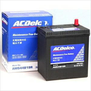 AMS44B19R ACデルコ 充電制御車対応 国産車用バッテリー【他商品との同時購入不可】 メンテナンスフリータイプ [AMS44B19R]【返品種別A】