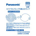 FHSCLD20ENW【税込】 パナソニック スパイラルパルック型LEDランプ・ナチュラル色 Panasonic FHSC20ENWの代替用LEDラ…