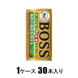 ボス グリーン 185g(1ケース30本入) サントリー ボスグリ-ン(トクホ)185GX30