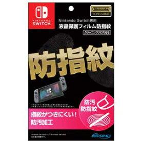 【Switch】Nintendo Switch専用液晶保護フィルム 防指紋 マックスゲームズ [HACG-01 NSWフィルムボウシモン]