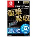 【Nintendo Switch】Nintendo Switch専用液晶保護フィルム 多機能 マックスゲームズ [HACG-03 フィルム タキノウ]