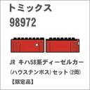 [鉄道模型]トミックス TOMIX (Nゲージ) 98972 JRキハ58系ディーゼルカー(ハウステンボス)セット【限定品】 【税込】 [トミックス 98972...