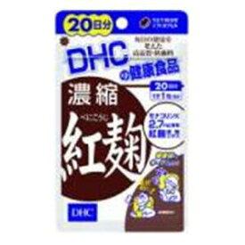 濃縮紅麹(べにこうじ)20日分 DHC 20ニチベニコウジ