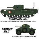 """1/72 チャーチル Mk.1/2&ダイムラー Mk.2 """"ディエップ上陸作戦""""【30043】 【税込】 ハセガワ [H 30043 チャーチル & ダイムラー..."""