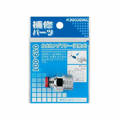 019-001 カクダイ 混合栓用 分水岐アダプター カクダイ混合栓用分岐アダプター