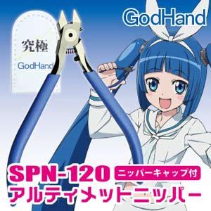 アルティメットニッパー5.0 プラモデルゲート専用片刃ニッパー【GH-SPN-120】 ゴッドハンド