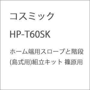HO ホーム端用スロープと階段組立キット(島式用) 篠原用 HP-T60SK