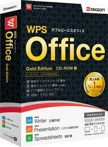 WPS Office Gold Edition キングソフト ※パッケージ版【返品種別B】