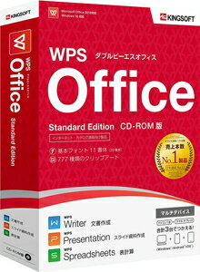 WPS Office Standard Edition キングソフト ※パッケージ版【返品種別B】