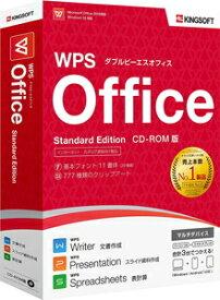 WPS Office Standard Edition パッケージ版 キングソフト