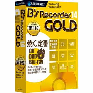 B's Recorder GOLD14 ソースネクスト (ライティング+オーサーリング ソフト) ※パッケージ版【返品種別B】【送料無料】