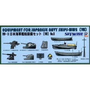 【再生産】1/700 スカイウェーブシリーズ WWII 日本海軍艦船装備セットVIII【E13】 ピットロード [PT E13 ニホンカイグンカンセンソウビセットVIII]【返品種別B】