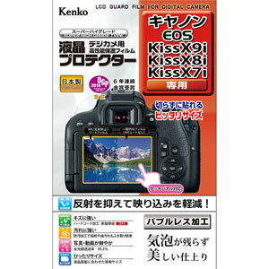 KLP-CEOSKISSX9I ケンコー Canon「EOS Kiss X9i / Kiss X8i / Kiss X7i」用液晶プロテクター [KLPCEOSKISSX9I]【返品種別A】