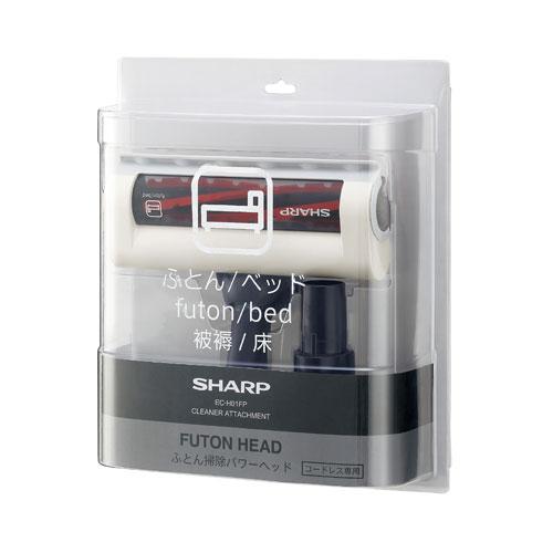 EC-H01FP シャープ ふとん掃除パワーヘッド SHARP