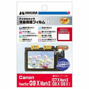 【エントリーでP5倍 8/20 9:59迄】DGF2-CAG9XM2 ハクバ Canon「PowerShot G9 X MarkII / G7 X MarkII / G5 X / G9 X / G7 X」用 液晶保護フィルム MarkII