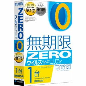 ZERO ウイルスセキュリティ 1台用 マルチOS版 ソースネクスト ※パッケージ版【返品種別B】